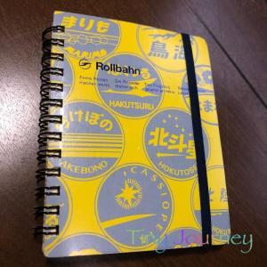 旅の手帳にロルバーンがオススメな理由