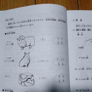 「編み物検定5級」のテキストが届きました。