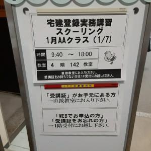 Yuka  宅建・登録実務講習を受ける