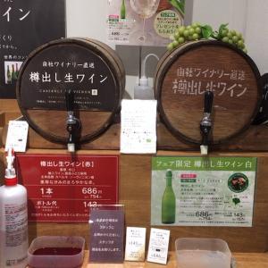 【日本🇯🇵/白】無濾過・非加熱の≪生ワイン≫シャトレーゼ「蔵出し生ワイン」