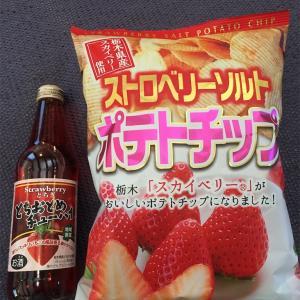【日本/ご当地シリーズ】とちおとめチューハイとストロベリーソルトポテトチップス