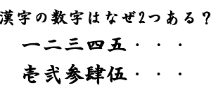 Why are there two Japanese Kanji(漢字) numbers?
