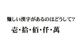 難しい数字の漢字があるのはどうして?