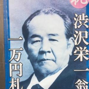 渋沢栄一が新一万円札に登場!過去に「ヒゲがないと偽造されやすい」という理由で落選していた?