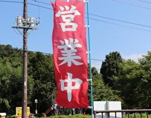 お店に立っているのぼり旗で集客できる?