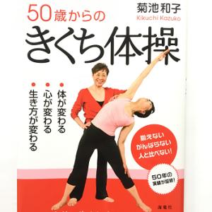 菊池和子のきくち体操で体の不調を改善して元気な体作りを目指した結果