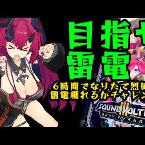 【SOUND VOLTEX III コナステ/PC版】6時間で雷電穫れるのかチャレンジ【VTuber/魔王マグロナ】