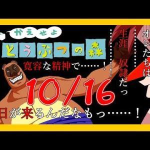 【#かえ森】ローンかえせよ どうぶつの森 10/16【天開司/にじさんじネットワーク】