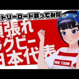 【歌ってみた】ビクトリーロード【頑張れ日本代表】covered by 富士葵(ラグビーワールドカップ日本代表チームソング)