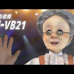 バーチャルおばあちゃんねるCM 「発毛老婆 リーVB21」篇