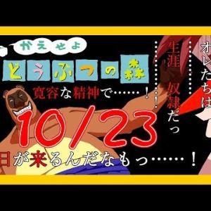 【#かえ森】ローンかえせよ どうぶつの森 10/23【天開司/にじさんじネットワーク】