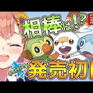 【ポケモン ソード】冒険のはじまり!【本間ひまわり/にじさんじ】