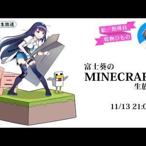 【マインクラフト】念願のマイクラ!!!初プレイ!!!【指導員:乾物ひもの】#葵の生放送