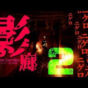ニゲロニゲロニゲロ【影廊-2】ニゲロニゲロニゲロ