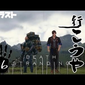 【DEATH STRANDING】こちらベルモンド、蛮族がやめられない【#デラスト/にじさんじ】