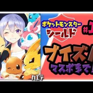 【ポケモン シールド】ブイズパでマスボ級までチャレンジ!【にじさんじ / 樋口楓】