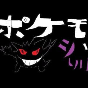 【 ポケモン 剣盾 】黒の衝撃 #24【 レート戦 】