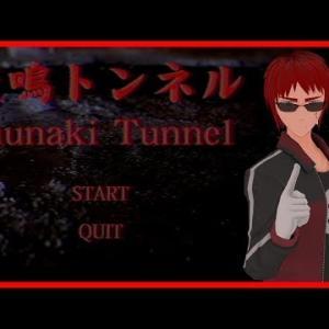 【ホラーゲーム】ツカタクスゼイアンの犬鳴トンネルロケ