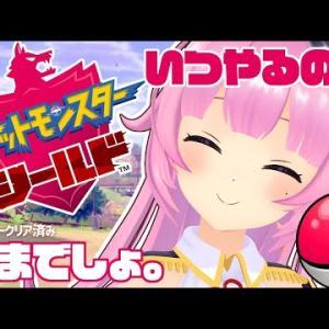 【ポケモン剣盾】人気VTuber信姫さん、実はチャンピオンだった!【#生いくさ】