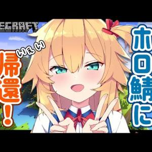 【マイクラ】愛しのホロ鯖に帰るわよ!【赤井はあと/ホロライブ】