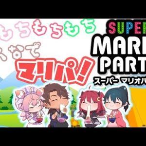 【おもちパーティー】みんなでもちもちスーパーマリオパーティー!【にじさんじ】