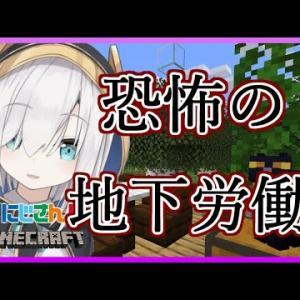 #61【Minecraft】地下労働!!鉄!石炭掘り!【アルス・アルマル/にじさんじ】