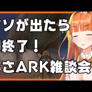 【#桐生ココ】う〇こ凸待ち雑談!ARKで一番大きなう〇こに出会いたい!【#とまらないARK】