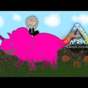 【 アークサバイバル 】自由奔放【 Ark: Survival Evolved 】