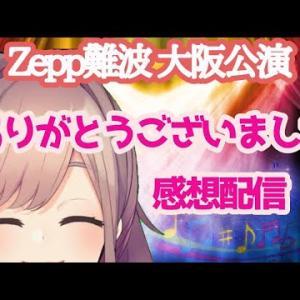 【#すずはライブ】Zepp難波 ライブありがとうございましたあああ!!【鈴原るる/にじさんじ】