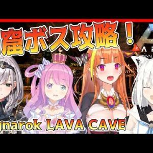 【#ホロARK1番隊】皆で征く!!洞窟攻略レコンキスタ!!!【#とまらないARK】