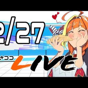 【#桐生ココ】あさココLIVEニュース!2月27日【#ココここ】