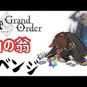 【FGOガチャ】じいじと最後の戦い【にじさんじ/ベルモンド・バンデラス】