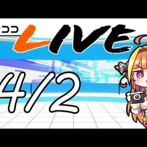 【#桐生ココ】あさココLIVEニュース!4月2日【#ココここ】