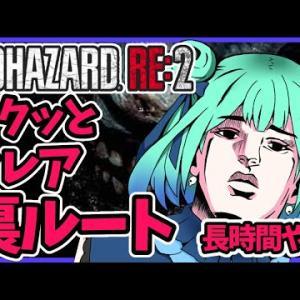 【BIOHAZARD RE2】ZVer!!初見クレア裏ルート‼!耐・・長時間さくっとプレイ!!つよつよネクロ!【ホロライブ】