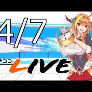 【#桐生ココ】あさココLIVEニュース!4月7日【#ココここ】