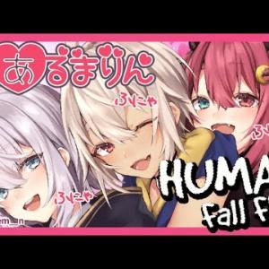 【Human Fall Flat】ふにゃ×ふにゃ×ふにゃ【夢月ロア/アルス・アルマル/葉山舞鈴】
