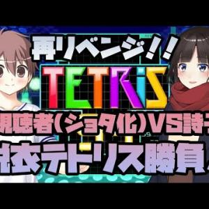 【TETRIS 99】詩子VS視聴者(ショタ化)脱衣テトリス対決・再リベンジ!!【鈴鹿詩子/にじさんじ】