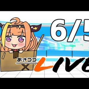 【#桐生ココ】あさココLIVEニュース!6月5日【#ココここ】