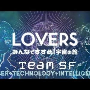 【LOVERS】SF組(※YouTube様が枠を削除なさってしまうのでこのような配信タイトルになっています。)【黛 灰 / にじさんじ】