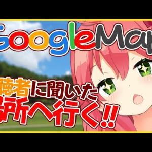 【GoogleMap】ふりかえび!【ホロライブ/さくらみこ】