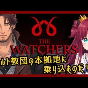 【The Watchers】悪のカルト教団に乗り込むのだ!!【夢月ロア/ベルモンド・バンデラス】