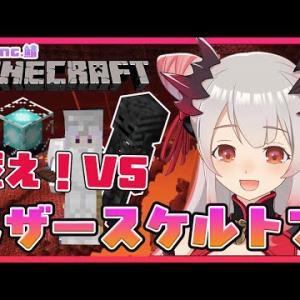 【Minecraft】戦えVSネザースケルトン!!ビーコンほしいよぉ~!74.incマイクラ!【周防パトラ / ハニスト】