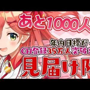 【 35万人見届け隊】35万人いくまでぜったい見届けたいやき!!!!【ホロライブ/さくらみこ】