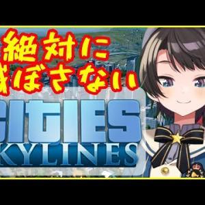 【Cities Skyline】スバル市長!!街にできたよ「罪と罰」!!!!!【ホロライブ/大空スバル】