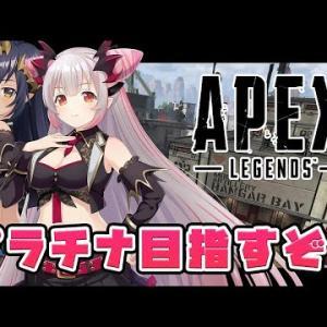 【APEX】プラチナ目指そう!いくぞAPEX!!!牧羊犬!【周防パトラ / ハニスト】