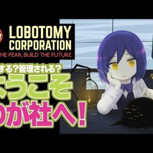 🔴13:【ロボトミーコーポレーション】DAY30! 【にじさんじ/静凛】
