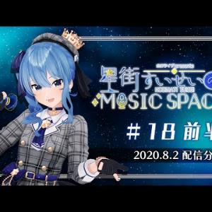 【公式】『星街すいせいのMUSIC SPACE』 #18 前半(2020年8月2日放送分)