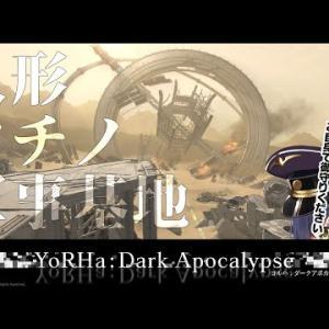 🔴ネタバレ注意【FF14】 YoRHa: Dark Apocalypse『人形タチノ軍事基地』【にじさんじ/静凛】