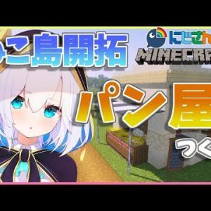 #28【Minecraft~にじ鯖~】パン屋つくり season2 【アルス・アルマル/にじさんじ】