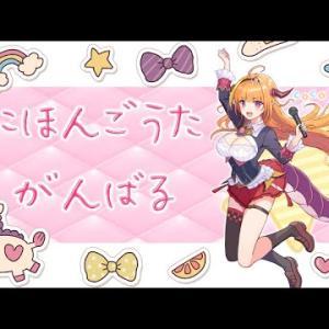 にほんごの歌練習!Singing Japanese Songs!#桐生ココ